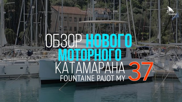 Обзор катамарана Fountaine Pajot MY37