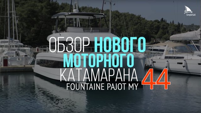 Обзор катамарана Fountaine Pajot MY44